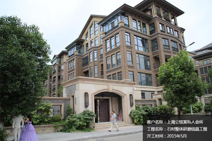 上海公馆某私人会所石材结晶保养